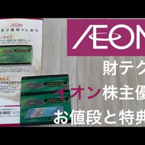 【オススメ】イオン株購入!株主優待で簡単財テク!Become AEON shareholder!