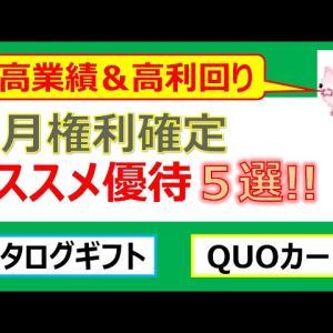 【オススメ】【高業績&高利回り】3月確定の優待株5選!