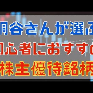 【オススメ】桐谷さんが初心者におすすめする株主優待銘柄!