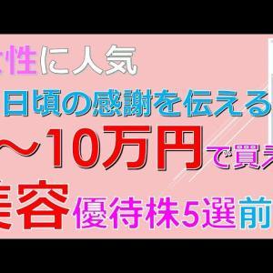 【オススメ】【女性・美容】5~10万円で買える美容優待株5選前編!優待利回り20~40%超えの圧倒的1位株を紹介!