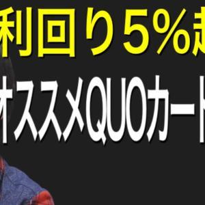 【お金返して!】利回り5%超えのオススメQUOカード銘柄3選!