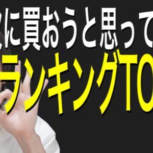 【お金返して!】次に買おうと思ってる株主優待銘柄ランキングTOP10!!