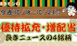 【お金返して!】【株主優待】今週(10月18日〜10月23日)の良きニュース4銘柄!優待拡充!増配!
