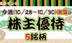 【お金返して!】【株主優待】今週(10月28日から10月30日)決算がある注目のお勧め銘柄5選!