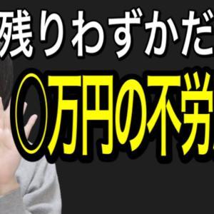 【お金返して!】【総額○万円】今年残り僅かの間に届く株主優待と配当金を発表!