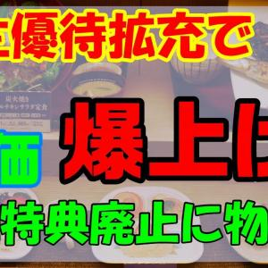 【お金返して!】大戸屋株主優待拡充で株価爆上げ!だが、長期保有特典廃止に物申す