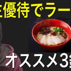 【お金返して!】桐谷さんさんが選ぶ!コロナショック後に新設した優待銘柄ベスト3!