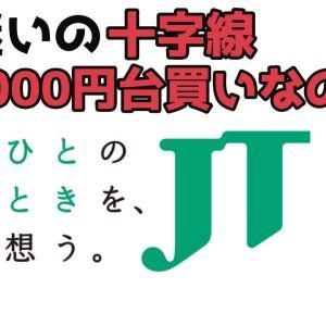【お金返して!】JT迷いの十字線。2000円台買いなのか?