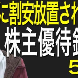 【お金返して!】株高なのに割安放置されている株主優待銘柄5選!