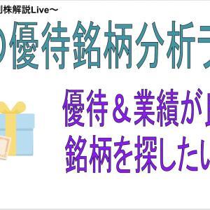 【お金返して!】6月のおすすめの優待株を探すライブ。(前編)