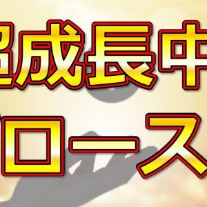 【お金返して!】【超成長中!グロース株特集!】