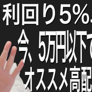 【お金返して!】全て利回り5%以上!今、5万円以下で買えるオススメ高配当銘柄3選!