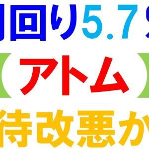 【お金返して!】利回り 5.7% 【アトム】 優待改悪か?