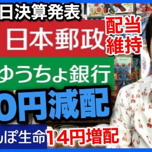 【お金返して!】【決算】ゆうちょ銀行が減配!かわりに株主優待始める!?