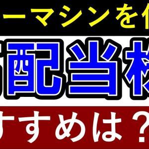 【お金返して!】【増配がスゴい】日本の有名高配当株・おすすめは?銘柄分析&決算解説