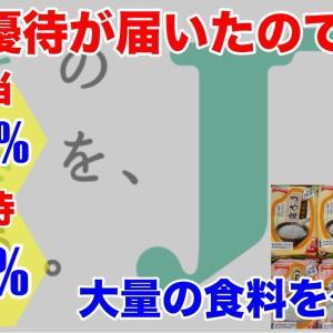 【お金返して!】JTから株主優待が届いたので紹介!大量の食料をゲットせよ。