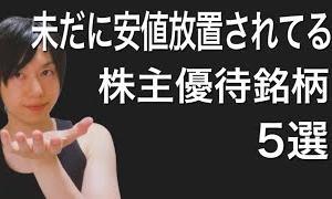 【お金返して!】未だに安値放置されている株主優待銘柄5選!