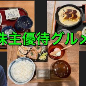 【お金返して!】株主優待を使って食べたご飯で美味しかったもの3選!