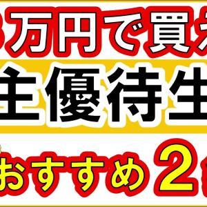 【お金返して!】3万円ポッキリ!で買える株主優待おすすめ2銘柄!夢の株主優待生活へ!