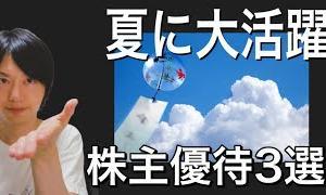 【お金返して!】夏にぴったりな株主優待銘柄3選!