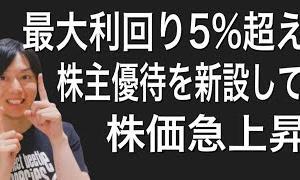【お金返して!】最大利回り5%超えの株主優待を新設して株価を一気に上げたあの銘柄について!