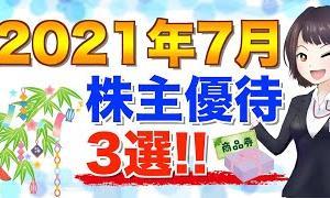 【お金返して!】【厳選】2021年7月のオススメ株主優待銘柄3選(肉・お茶・金券・地域特産品)