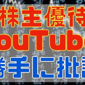 【お金返して!】優待YouTuberが投稿した銘柄のパフォーマンスを調べてみた!