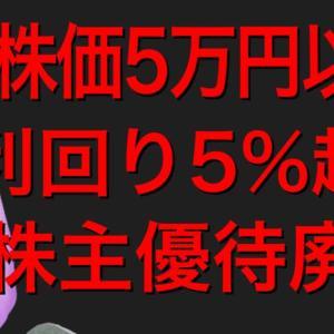 【お金返して!】株価5万円以下で利回り5%超えのあの銘柄の株主優待が廃止された件について!