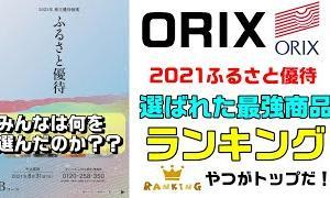 【お金返して!】オリックス2021年ふるさと優待!みんなは何をもらった?最強商品ランキング!