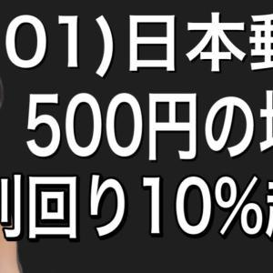【お金返して!】日本郵船が500円の増配を発表し利回りが10%を超えた件について!