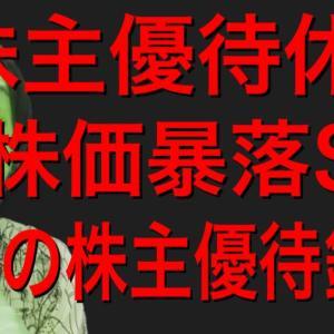 【お金返して!】株主想いの1万円で買える優待利回り8%拡充銘柄!