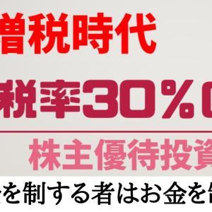 【お金返して!】大増税時代!税率30%の株主優待投資法。