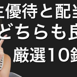 【お金返して!】株主優待と配当金どちらも良い銘柄厳選10選!!