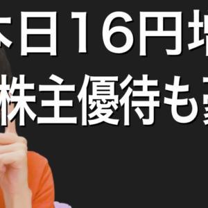 【お金返して!】本日16円増配!株主優待も豪華で欲しくなったあの銘柄について!