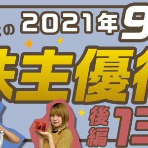 【お金返して!】【最強の株主優待】2021年9月オススメの優待銘柄13選(後編)