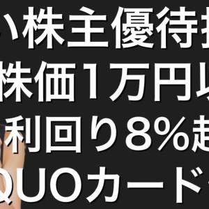 【お金返して!】凄い株主優待拡充!株価1万円以下で利回り8%超えのQUOカード優待に進化したあの銘柄!