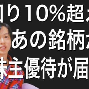 【お金返して!】利回り10%超えのあの銘柄からから株主優待が届きました!