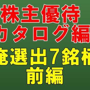 【お金返して!】僕が買いたい!株主優待カタログ編 人気3銘柄vs俺選出7銘柄(前編)