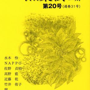 照葉樹二期20号(通巻31号)発行のお知らせ