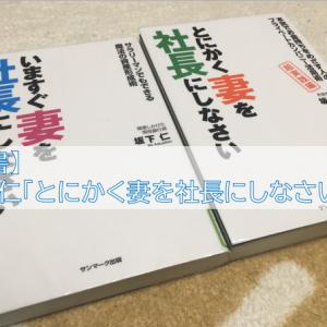 【私が読んでためになった本】坂下仁「とにかく妻を社長にしなさい」