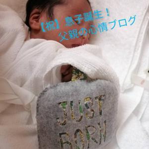 【祝】息子誕生!父親の心情ブログ ついに誕生!誕生0日目 3月9日