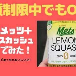 【実食レビュー】キリンメッツプラスレモンスカッシュを飲んでみたので感想を書いてみた。1本飲んでも糖質も1.7gで美味しく満腹感を得られる!