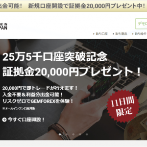 GemForex 新規口座開設ボーナス 2万円 20200118-0128