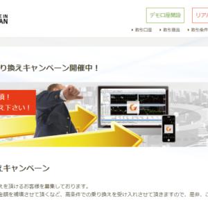 GemForex 他社から乗り換えキャンペーン(含み損の全額補償)