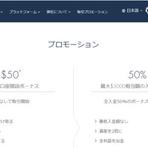 Genetrade(ジェネトレード) 口座開設手順 → 取引開始まで