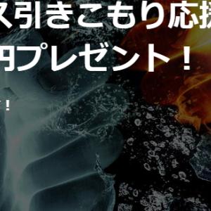 GemForex 新規口座開設ボーナス 過去最大の3万円 4月7日(火)まで