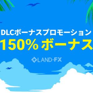 Land-FX 150%入金ボーナスキャンペーン 2020年8月3日から(先着3,000人)