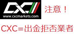 CXC Markets 出金拒否されて困っています(249万) 続報2