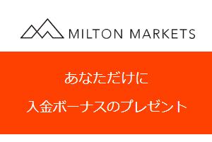 ミルトンマーケッツ(Milton Markets) 50%入金ボーナス 特別メール