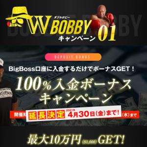 Big Boss 100%入金ボーナスのリセット(最大1,000ドル)2021年4月30日まで